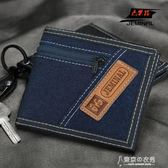 路男式牛仔布短款錢包學生三拉鍊零錢位駕駛證位錢夾可掛鑰匙【東京衣秀】