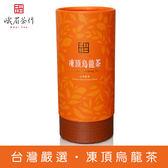 【峨眉茶行】台灣嚴選_凍頂烏龍茶1罐(茶葉淨重100g)(免運)