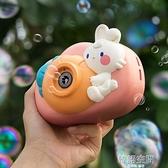 泡泡機 網紅吹泡泡機抖音同款少女心ins照相機槍水兒童女孩玩具全自動