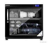 安德寶80升電子防潮箱 干燥箱鏡頭單反相機鏡頭攝像機器材大號箱 igo摩可美家