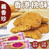 義香珍 香港桃酥 135g【櫻桃飾品】【30894】