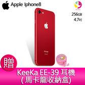 分期0利率  【紅色】Apple iPhone 8 256GB 4.7 吋 智慧型手機  贈『KeeKa EE-39 耳機 ( 馬卡龍收納盒) *1』