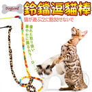 【培菓平價寵物網】DYY》帶鈴鐺逗貓棒彩色布條逗貓棒桿長35cm布條長100cm