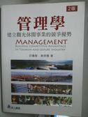 【書寶二手書T5/大學商學_XCE】管理學-建立觀光休閒事業的競爭優勢_2/e_邱繼智