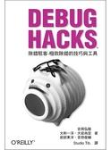 (二手書)Debug Hacks除錯駭客:極致除錯的技巧與工具