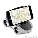汽車手機架車載導航支撐架車用創意多功能車內通用型手機夾支架  自由角落