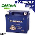藍騎士電池MG7ZS-C等同YUASA湯...