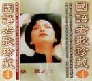 國語老歌珍藏 456 蔡琴 CD  (購...
