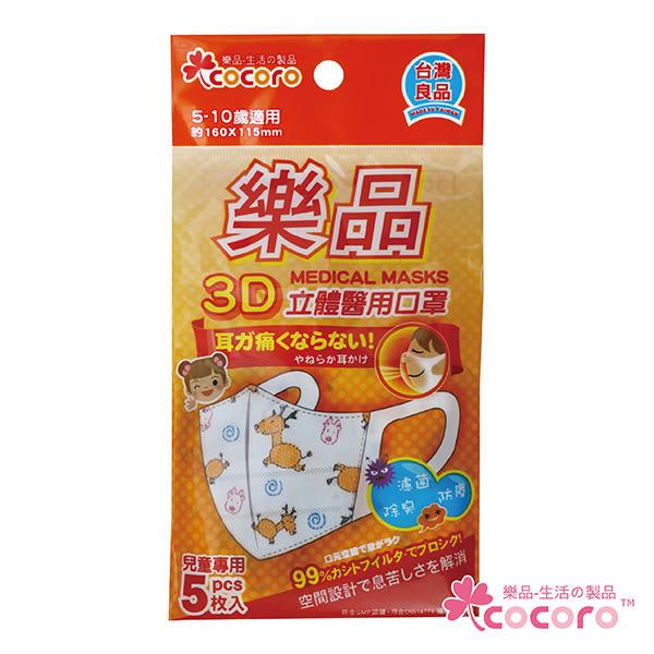 【COCORO樂品】3D醫用口罩(兒童)5枚|樂品 立體醫用口罩(未滅菌)