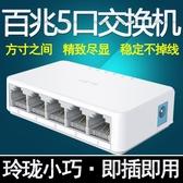 迅捷FS05C 5口百兆交換機4口網路交換器分流器網線分線器迷你集線 快速出貨