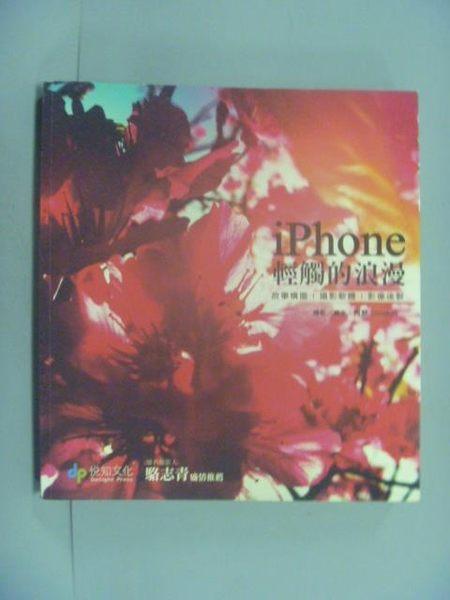 【書寶二手書T5/電腦_GCS】iPhone:輕觸的浪漫_阿默