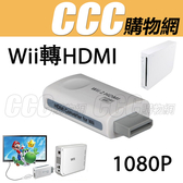 Wii 轉 HDMI 轉接器 進階版 - 輸出1080P 自動調整版