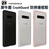 《免運》犀牛盾 CrashGuard 防摔邊框殼 S10 S9 S8 Note 9 8 P30 Oneplus 6T Pixel 3 XL 3 Zenfone4 手機殼