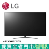 LG 65型一奈米 4K AI語音物聯網電視65NANO91WNA含配送+安裝【愛買】