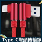 (99免運)《Type-C彎頭傳輸線》折不斷雙彎頭 支援快充 USB數據線 磨砂金屬質感 收納便利 通用款