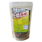 綠源寶~三色藜麥300公克/包 *3包