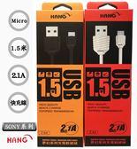 『Micro 1.5米充電線』SONY C C2305 傳輸線 充電線 2.1A快速充電 線長150公分