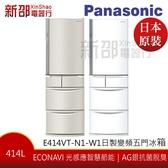 *新家電錧*【Panasonic國際NR-E414VT-N1/W1】411L五門鋼板系列電冰箱