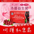 康心 洛蔓專利益生菌-30包 蔓越莓萃取...