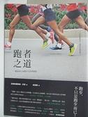 【書寶二手書T1/嗜好_HBH】跑者之道-一趟追索日本跑步文化的旅程_亞德哈羅南德.芬恩