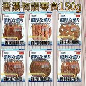 【zoo寵物商城】香濃物語SNACK《低脂肪》雞肉圈/肉棒/肉片系列零食-100~135g