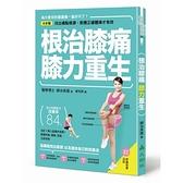 根治膝痛膝力重生(4步驟找出痛點根源對應正確體操才有效)