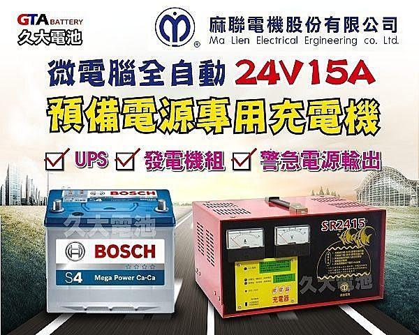 ✚久大電池❚麻聯電機 發電機 UPS 緊急電源輸出 SR2415 24V15A 預備電源充電機 反接保護