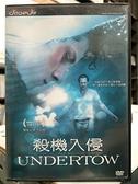 挖寶二手片-J09-072-正版DVD-電影【殺機入侵】-克莉絲汀史都華 喬許盧卡斯(直購價)