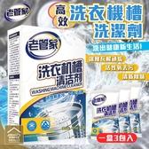 老管家洗衣機槽清潔劑 活性氧深層去污 抑菌除味 滾筒式波輪洗衣機適用【ZF0306】《約翰家庭百貨