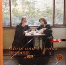 【停看聽音響唱片】【黑膠LP】鮑比達&蔡琴:遇見