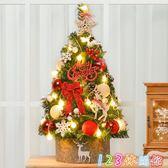 家用桌面擺件聖誕樹套餐小型60cm豪華加密裝飾品聖誕節禮物LXY4212【123休閒館】