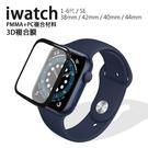 蘋果iwatch手錶1-6代/SE 38/40/42/44mm纖維複合膜 3D曲面保護貼 PMMA+PC複合材料 螢幕膜