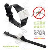 Radarcan。R-101 時尚型驅蚊手環(六色可選)潮流黑