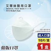 艾爾絲 雙鋼印 成人3D立體醫療口罩 (白色) 10入(台灣製 魚型口罩 KF94) 專品藥局【2018995】