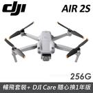(3C LiFe) 256G 記憶卡 DJI AIR 2s 暢飛套裝+ DJI Care 隨心換1年版 公司貨