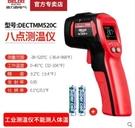 測溫槍 德力西紅外線測溫儀工業高精度電子烘焙測溫槍油溫溫度計包郵 美物居家