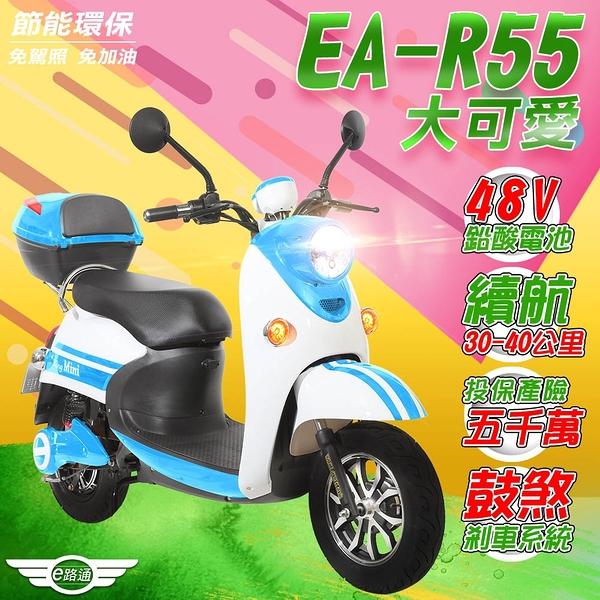 客約【e路通】EA-R55 大可愛 48V鉛酸 500W LED大燈 液晶儀表 電動車 (電動自行車)