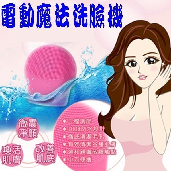 電動魔法洗臉機 泡泡 去黑頭 去粉刺 深層清潔毛孔 美容儀 潔面機 儀器 震動 臉部按摩器