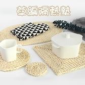 隔熱墊草編餐墊-玉米皮手工編織純色杯墊5款73pp433【時尚巴黎】
