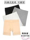 【2條】安全褲防走光女夏大尺碼胖mm200斤打底褲內穿短褲莫代爾薄款