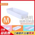 日式抽屜整理盒M 餐具收納盒 整理盒 桌...