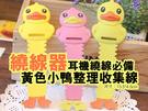 生活小物 黃色小鴨整理線/收集線 ~ 隨機出貨