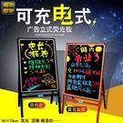 充電款60 80LED電子熒光板廣告牌發光閃屏手寫字立式留言展示黑板【交換禮物】JY