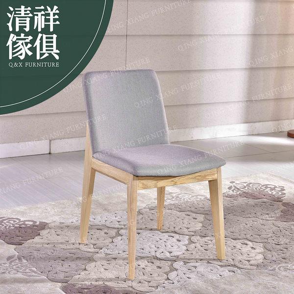 【新竹清祥家具】NRC-08RC13-北歐簡約復古梣木休閒椅 餐椅 扁椅