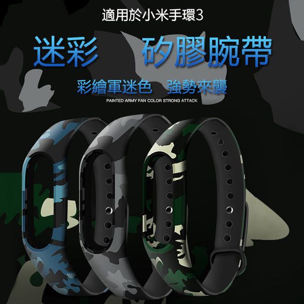 小米 手環3 迷彩 錶帶 替換手環 腕帶 親膚 無毒 運動手環 替換帶 戶外 健身 手錶帶