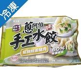 蔥阿伯手工水餃招牌鮮蔥鮮肉720G/包【愛買冷凍】