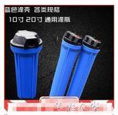 淨水器 防爆家用RO純凈水機濾瓶前置單級水處理過濾器10寸 20寸藍色濾殼 艾美時尚衣櫥