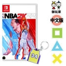 預購 NS NBA 2K22 中文版 一般版 9/10發售 送籃球鑰匙圈