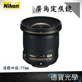 分期零利率 NIKON  AF-S 20mm F1.8 G ED 標準風景 廣角鏡 買再送Marumi 偏光鏡 總代理國祥公司貨