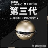 投影燈 日本SEGA HOMESTAR星空燈投影儀月球MOON金色紀念限量版新品 【米家WJ】
